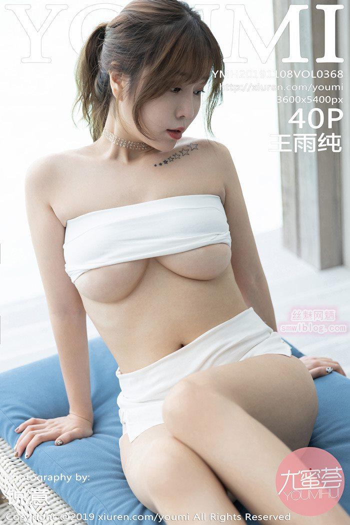 [YOUMI尤蜜荟]2019.11.08 VOL.368 王雨纯[40+1P/110M]